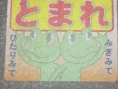 2018夏・日本国内旅(パート10:18きっぷ(4回目)でJR東海エリアを彷徨う一日(その1・静岡編))