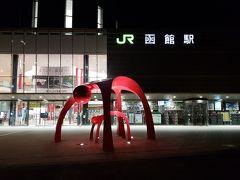 函館へ一泊二日の旅  元気です北海道 (^^)v
