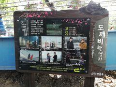 秋のソウルで韓流めぐり2018(2)「FNC  WOW CAFE・聖水・龍踏ドラマロケ地」
