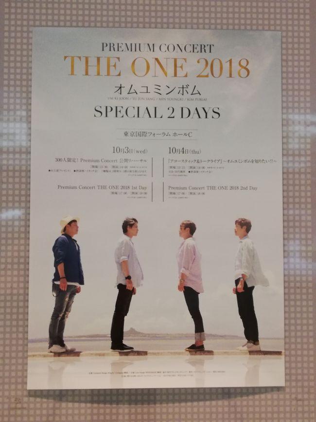 今年の韓国ミュージカル俳優コンサート<br />PREMIUM CONCERT THE ONE 2018<br />丁度同じ場所でK-POP夜公演だったので<br />昼の限定300名公開リハーサルに行きました。