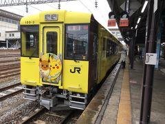 東北を走るポケモンの電車に乗る2018①~ポケモントレイン気仙沼号~