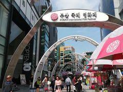 秋のプサンで韓流めぐり2018(1)「南浦洞到着・BIFF広場」