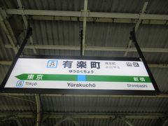 4travel開始一周年記念!関東一周大回り乗車の旅#2~大回り乗車中に改札から出れるか!?~