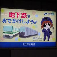 ちょろっと仙台に行ってみた。
