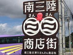 青春18きっぷ最後の旅は仙台と南三陸町