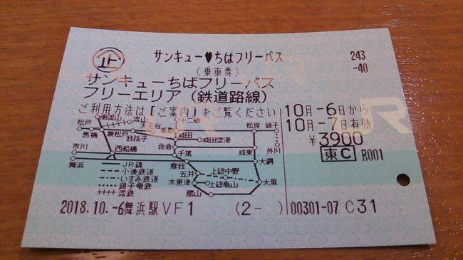 ご覧戴きましてありがとうございます。<br /> 2018年10月6日現在、JR東日本では「サンキューちばフリーパス」という割引切符と「ときわ路パス」という割引切符が発売されています。<br /> それぞれの切符の内容についてはおって紹介しますが、3日間のうち6日と7日は「サンキューちばフリーパス」を利用した千葉付近の旅、8日は「ときわ路パス」を利用した茨城付近の旅をしてきました。<br /> 7部での公開を予定していて、今回紹介するパート1では自宅がある静岡県浜松市から銚子までの移動の様子、銚子でのランチの様子、犬吠崎遊歩道を散策した時の様子等をご覧戴きます。