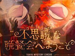 2018年秋!:SilverWeek第2弾:TOKYO MYSTERY CIRCUS東京ミステリーサーカス:『不思議な晩餐会へようこそ』にチャレンジ!&ランチはMUJI CAFEへ(家族で!)