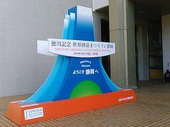 世界囲碁まつりイン静岡