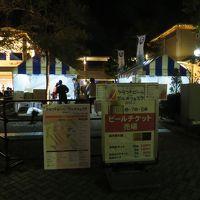 2018寒露「横浜金沢クラフトビールandグルメフェスタ2018」