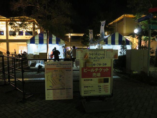 妻がどこからか「横浜金沢クラフトビールandグルメフェスタ2018」のビールチケットを手に入れたので、わざわざ電車賃かけて横浜・八景島シーパラダイスへ行ってきました。<br />フルーツ系など普段口にしないビールを各種飲んでお腹がタプタプ。<br />https://yokohama-kanazawa-beerfes.com/