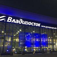 極東ロシア・ウラジオストクへの旅(1)ドキドキの初上陸!