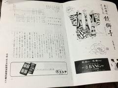 歌舞伎懐かし堂 30年前の鏡獅子 中村勘三郎さん・勘九郎さん・七之助さん親子共演と天一の天麩羅