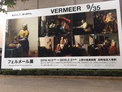 「上野の森美術館」で開催中の「フェルメール展」に行ってきました。