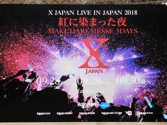2018年9月 幕張メッセ国際展示場 幻のX JAPANコンサート