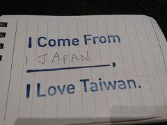 3度目の台湾一人旅