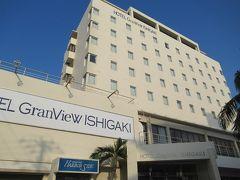 秋の沖縄・石垣島(19)ホテルグランビュー石垣は立地が便利。夕食はラフテー丼