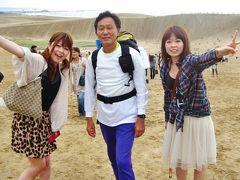 日本一周・歩き旅 鳥取砂丘を歩く