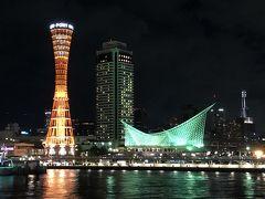 秋の神戸1泊2日