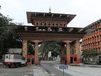 ツアーでGO インド・ブータン 楽烙旅 �陸路でブータンへ どこが国境なん?
