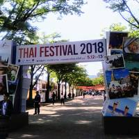 タイフェスティバル2018' 代々木