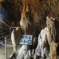 秋の沖縄本島と石垣島(25)サンゴ礁から生まれた石垣島鍾乳洞