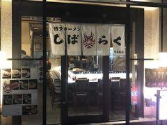 水天宮前発の博多とんこつラーメン店「しばらく 日本橋店」~本場博多の味に近いと言われ、イタリアンの重鎮が大絶賛するとんこつラーメンの人気店~