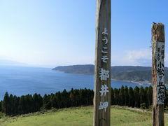 どこかにマイルでMiyazaki 都井岬・鵜戸神宮編