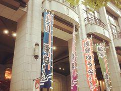 2018秋〜博多観劇旅行