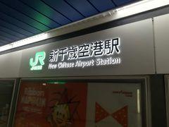 北海道旅行 札幌~小樽~神威岬 その1