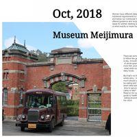 古き良き明治への旅、明治村博物館 1day trip  2018年 10月