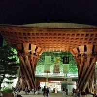 備忘録2018:10月の金沢1泊2日 その2 金沢の夕と夜を楽しむ