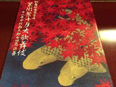 歌舞伎座へ歌舞伎(昼の部)を観に行ってきました。