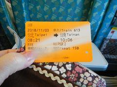 3度目台湾は台南GO!ポケモンGO+@の旅・・タイガーエアで台北・・そして台湾新幹線で台南へ。
