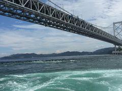 徳島・鳴門1泊2日家族旅行
