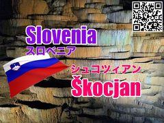 おじさんぽ・おばさんぽ ~エチオピアの聖地とスロベニアの鍾乳洞を探検する旅~ Day10 スロベニアの世界遺産「シュコツィアン洞窟」への長い長い道のり