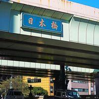 日本橋-1 お江戸日本橋/107年目の今=首都高の下/国道7本の起点 ☆日本国道路元標の地