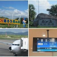 秋の沖縄本島と石垣島(39)【終】石垣島を離れJTA直行便で羽田空港へ