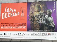 京都 大報恩寺快慶・定慶のみほとけ☆丘☆2018/10/18