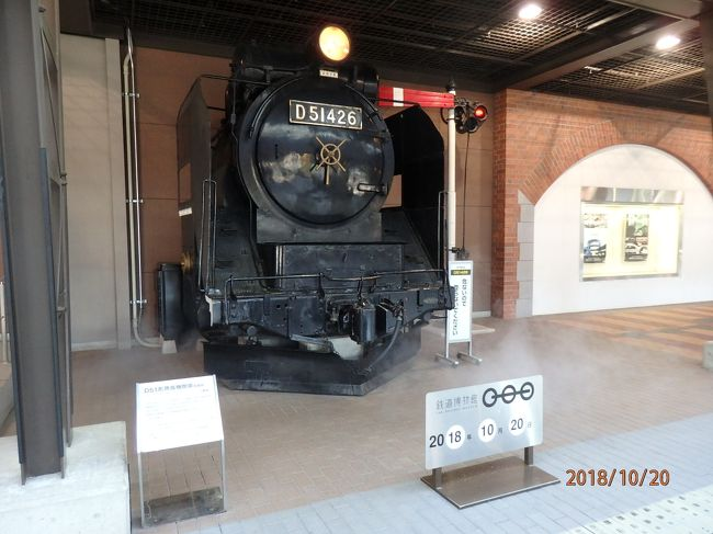 東京神田に2006年まで交通博物館(現在はマーチエキュート万世橋)がありました。翌2007年10月14日(鉄道記念日)に、さいたま市大宮区に鉄道博物館がオープンして引き継がれました。今年7月に新館オープンと一部展示リニューアルがされました。<br />私は2010年初夏に一度訪れましたが、2度目を果たしたく機会を伺ってました。<br />旧交通博物館は通っていた小学校から歩いて近く、小学校5・6年の時所属していた千代田区科学少年団が、博物館のホールで毎週土曜日に会合と勉強会をしていました。参加するために必要な博物館入場定期券(年間パス)を無償で提供されていたので、放課後や休みの日にヒマさえあれば行っていました。そして結婚し、父親になると子連れで出かけてもいました。<br />現在の鉄博は自宅から2時間弱かかるのでそうそうは行けませんが、近くだったら年パスを絶対勝っています。<br />今回も入場するとテンションが上がり、写真を350枚以上撮影してしまいました。<br />