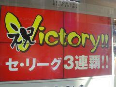 広島CARP優勝  広島アンテナショップTAUで買い物