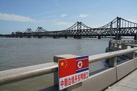 【中国】旧満州と北朝鮮国境~④丹東と北朝鮮国境(完)