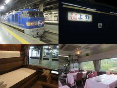 【復刻旅行記】北海道・惜別北斗星の旅(1)釧路へのフライト、充実のホテル無料朝食
