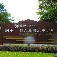 台風直撃!奥入瀬・酸ヶ湯温泉の旅②
