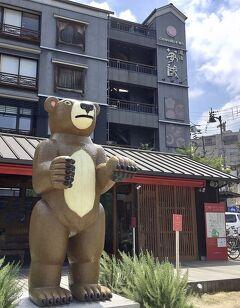 新陳代謝もアゲる旅〈onsen☆artと夢の蔵〉編