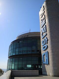 韓国 烏頭山