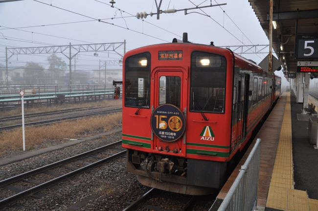 2018年10月週末パスの旅5(会津鉄道)