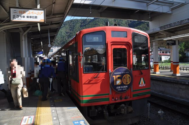 2018年10月20日から21日にかけて、JR東日本の「週末パス」を使用していろいろな列車に乗ってきました。<br /> 「AIZUマウントエクスプレス2号」乗車記録後篇は、会津田島駅から鬼怒川温泉駅までです。