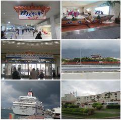沖縄2018秋(2)那覇空港からホテル日航アリビラへ
