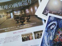 初めての画廊。銀座ワクワクツアーで行ってきました。