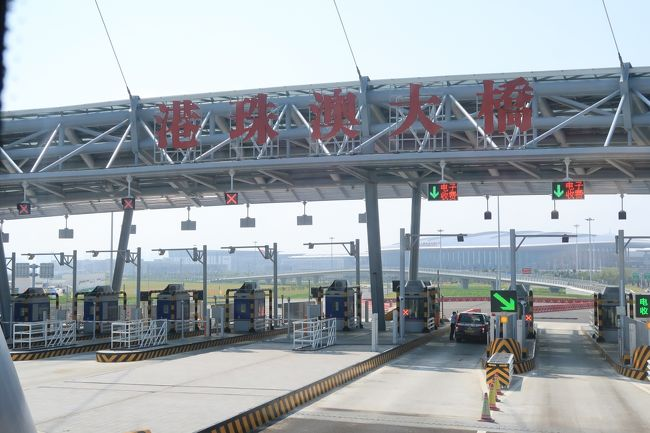 とうとう昨日(9/24)開通した港珠澳大橋。<br />香港からマカオ、珠海をつなぐ、全長55kmの<br />世界最長の海上橋です。<br /><br />昨日、香港のニュースは港珠澳大橋の話題で<br />もちきりで、行き方など割と詳しく紹介されて<br />いたので、1歳1か月になった娘を連れて、<br />試しに行ってみました。<br /><br />娘を抱っこしたまま、リュックを背負って<br />無事に行って帰って来られるか心配でしたが<br />案ずるより産むが易し!行ってみたら<br />意外にスムーズに行って来られちゃいました。<br /><br />それでは、まずは香港からマカオまで!<br />ドキドキの出発です!!<br /><br />香港からマカオ、大橋を渡っての行き方まとめてみました。<br />https://www.travelhongkongmacau.com/entry/hzmb<br /><br />★★ 昨日開通したばかり!世界最長の海上橋「港珠澳大橋」を通って 香港からマカオ日帰り旅 10/25 ★★<br />1★香港からマカオへ 出発編<br />https://4travel.jp/travelogue/11416333<br />2★橋を渡りマカオ到着! イミグレそしてちょっぴり観光<br />https://4travel.jp/travelogue/11417448<br />3★マカオから香港へ 帰宅編<br />https://4travel.jp/travelogue/11418104